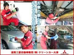 当店の整備スタッフがお車をきれいにしてお客様にご納車させて頂きます。一か月点検から修理・車検まで私たちにお任せ下さい!