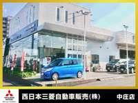 西日本三菱自動車販売株式会社 中庄店