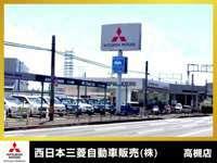 西日本三菱自動車販売(株) 高槻店