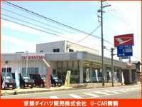 京都ダイハツ販売(株) U-CAR舞鶴