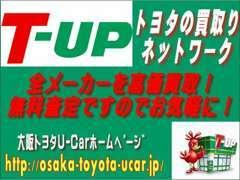 トヨタの買取T-UP。当店でもお車の買取をいたしております。お車の売却のご相談もお任せ下さい。
