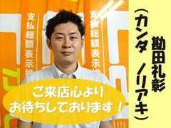 お客様の担当をさせて頂きます勘田です!!全力でお客様の車選びをサポートさせて頂きますのでなんでもお申し付け下さい!!