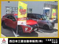 西日本三菱自動車販売 くるまネットやはぎ