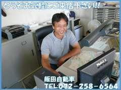 店長の飯田と申します!!ぜひお気軽にお越しくださいませ!!