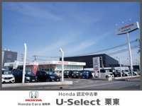 ホンダカーズ滋賀東 U-Select栗東(旧ホンダオートテラス栗東)