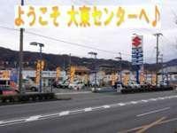 (株)スズキ自販近畿 大東センター
