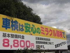車検も低価格にてご提供させて頂きます。特に京都の皆様おまかせ