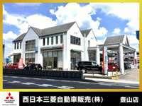 西日本三菱自動車販売(株) 豊山店