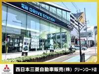 西日本三菱自動車販売(株) グリーンロード店