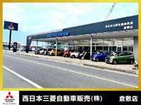 西日本三菱自動車販売株式会社 倉敷店