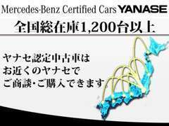 全国総在庫1,200台以上!お近くのヤナセで、お取り寄せできます。
