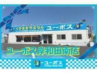 ユーポス 岸和田南店