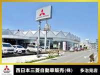 西日本三菱自動車販売(株) 多治見店