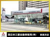 西日本三菱自動車販売(株) 新居浜店