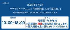 【営業時間及び定休日】変更のお知らせ