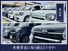 いらっしゃいませ!京都ダイハツU-Carかどの店です。