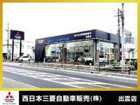 西日本三菱自動車販売 出雲店