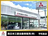 西日本三菱自動車販売(株) 宇和島店