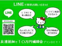 LINEのQRコードもしくはIDでお友達追加をお願いします。ご購入特典がございます☆彡動画撮影や知りたいポイントが簡単に!!