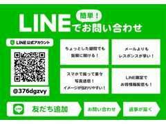【販売担当直通LINE!】24時間お問合せ可能!リアルタイムの在庫確認!画像のやり取りもスムーズで簡単!お気軽にどうぞ!