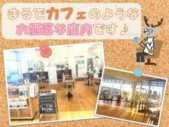 店内はカフェのように落ち着ける空間を目指しております!