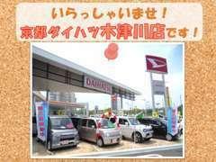 U-CAR木津川店です。ご来店を当店スタッフ一同お待ちしております。