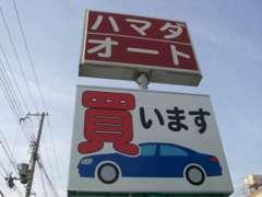 遠くからでも一目で分かる、大きな看板が目印です!こちらを目印に是非ご来店下さい。尼崎の道意線沿いの車屋さんです☆