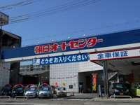 朝日オートセンター 尼宝店