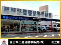 西日本三菱自動車販売(株) 松江店
