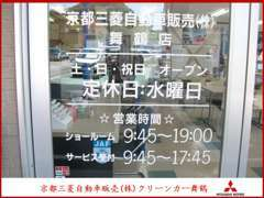 当店ショールーム営業時間は朝9:45~夜19:00までです。皆様のご来店心よりお待ちしております☆