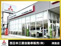 西日本三菱自動車販売(株) 津島店
