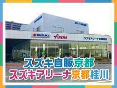 当店は、イオンモール京都桂川店の近くにございます!是非、お買い物がてらお店に寄ってみて下さい!