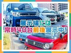 当店には、常時40台前後のお車を展示しております!ネットにご掲載のないものもございますのでお気軽にお問合せ下さい!