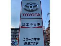 トヨタ認定中古車 多数展示しております!!詳しくはスタッフまでお聞き下さい。
