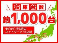 西日本エリアに広がるネットワークで、総在庫は約1000台!どのお店でもご案内できますので、ほしいクルマがきっと見つかります。