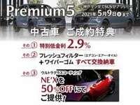 U-forYou施工車両のご購入を1万円サポートします!