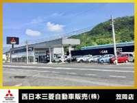 西日本三菱自動車販売株式会社 笠岡店