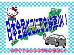 【全国どこでも】日本どこでもご納車させて頂きます!!増税前のお急ぎの購入も是非ご相談下さい♪♪