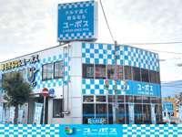 ユーポス 生駒店