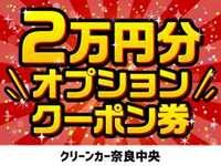 ご成約で「2万円分のオプション」をプレゼントさせて頂きます!