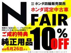 当店でお車をご購入のお客様は、ホンダが全国に展開中の『Honda Total Care』にご加入頂けます。
