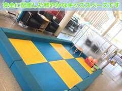 柔らかい素材を使ったキッズスペースです。お子様の安全のために、常に清潔感を意識しております!