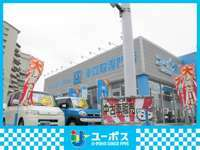 ユーポス 2号西淀川店
