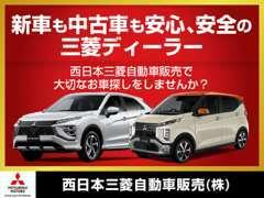 新車も中古車も安心、安全の三菱ディーラーでお客様にピッタリのお車をお買い求めください