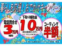 初売りキャンペーン『最大10万補助金』☆まずはお電話下さい!