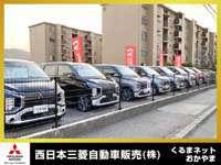 西日本三菱自動車販売 くるまネットおかやま