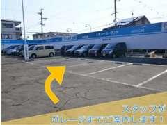 駐車場も完備してますので、お買い物の際にお立ち寄り下さい。