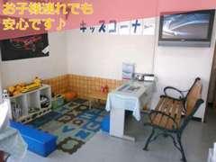 お子様のくつろげるスペースもあり、ゆっくりと商談もできますよ。