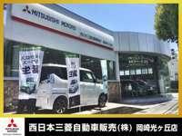 西日本三菱自動車販売株式会社 岡崎光ヶ丘店