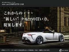 これからの・・・「新しい車の買い方」提案します。